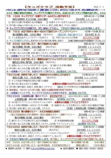 キッズクラブ通信No.141夏は水辺でいっぱい楽しもう2018.7-002.jpg