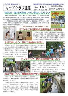 キッズクラブ通信No.155猪名川・藻川水辺まつりに参加しよう2019.9-01.jpg