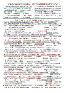 キッズクラブ通信No.155猪名川・藻川水辺まつりに参加しよう2019.9-02.jpg