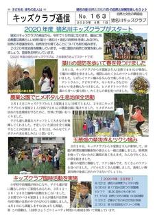 キッズクラブ通信No.163 2020年度猪名川キッズクラブがスタート2020.4-01.jpg