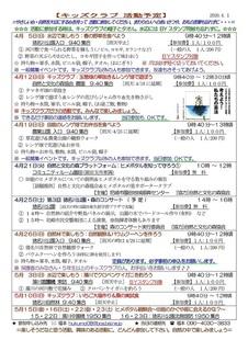 キッズクラブ通信No.163 2020年度猪名川キッズクラブがスタート2020.4-02.jpg