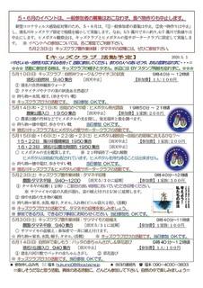 キッズクラブ通信No.165田能のお姫様:ヒメボタルに会おう2020.5-02.jpg