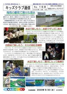 キッズクラブ通信No.168梅雨の豪雨で藻川も増水2020.8-01.jpg