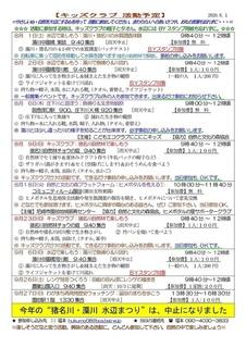 キッズクラブ通信No.168梅雨の豪雨で藻川も増水2020.8-02.jpg