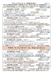 キッズクラブ通信No.170食欲の秋がやってきました2020.10-02.jpg