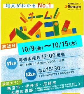 ベイコム放送10.9〜15.jpg