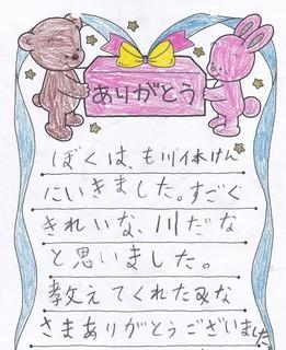 児童感想3.jpg
