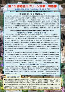 報告書P1 プリントパック_000001[1].jpg