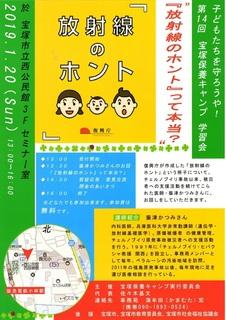 宝塚キャンプ.jpg