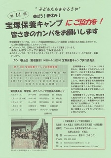 宝塚キャンプ (2).jpg
