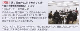 川遊びサミット.jpg