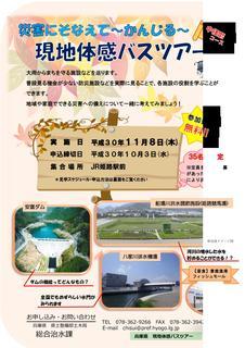 災害バスツアー-001.jpg