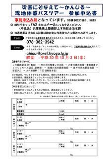 災害バスツアー-002.jpg