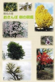 猪名の里・おさんぽ樹の図鑑(表紙).jpg