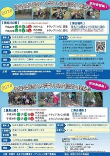 猪名川(藻川)ヒメボタルチラシ2018表裏-02.jpg