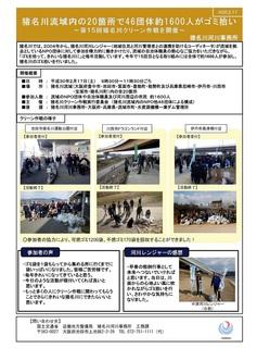 猪名川クリーン作戦報告.jpg