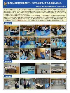 猪名川交流会報告-001.jpg