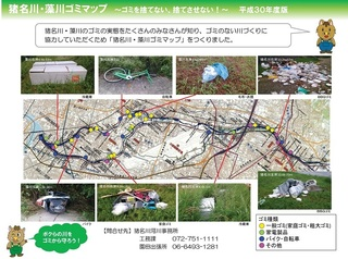 猪名川藻川ゴミマップ2018[1].jpg