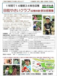田能やさいクラブ2020:田能の野菜収穫体験募集案内.jpg