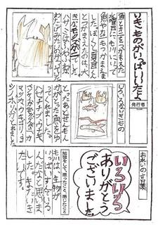 立花北小感想-01.jpg