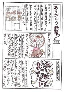 立花北小感想-02.jpg