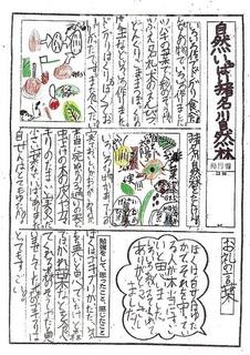 立花北小感想-03.jpg