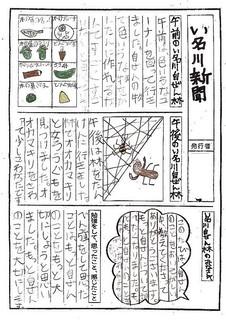 立花北小感想-04.jpg