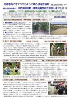 自然体験活動・環境体験学習[猪名川自然林&藻川]プログラム(2017年度版)のご案内-001.jpg