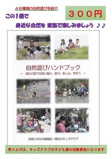 自然遊びハンドブック・ポスター.jpg