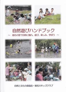 自然遊びハンドブック表紙.jpg