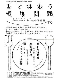 舌で味わう環境問題-01.jpg