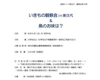 観察会2_000001[1].jpg