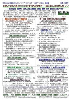 Microsoft Word - �D2017年11月〜イベント総合案内.jpg