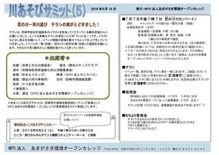 Microsoft Word - あまっこ川あそび(5).jpg