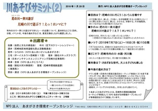 Microsoft Word - あまっこ川あそび(2).jpg