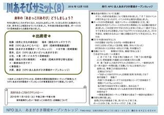 Microsoft Word - あまっこ川あそび(8).jpg