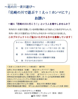 Microsoft Word - 尼の川で一斉川遊び 修正版.jpg