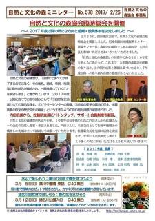 No.578自然と文化の森協会臨時総会を開催2017.jpg