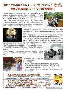 No.593新緑の廃線跡をハイキング(感想特集2)2017.5.6.jpg
