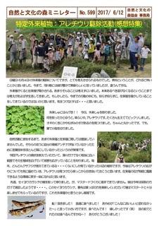 No.599特定外来植物アレチウリ駆除活動(感想特集)2017.6.jpg