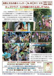 No.602キッズクラブ:七夕笹飾り作り&流しそうめん2017.6.jpg