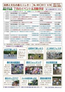 No.6037月イベント&活動予定2017.6.jpg