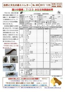 No.609藻川中園橋:水生生物調査結果17.7.25.jpg