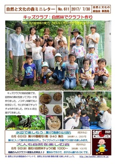 No.611キッズクラブ:自然林でクラフト作り2017.7.30.jpg