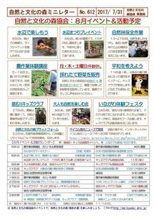 No.612自然と文化の森協会:8月イベント&活動予定2017.7.31.jpg