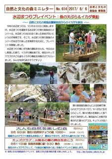No.614水辺まつりプレイベント:魚の天ぷら&イカダ乗船2017.jpg