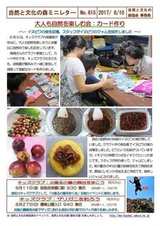 No.615大人も自然を楽しむ会:カード作り2017.8.jpg