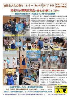 No.617猪名川水環境交流会〜猪名川体験フェスタ〜 2017.8.jpg