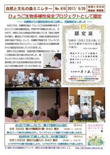 No.618兵庫生物多様性保全プロジェクトとして認定2017.8.jpg