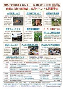 No.619自然と文化の森協会:9月イベント&活動予定2017.8.jpg